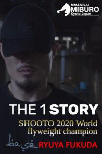 【密着】THE 1 STORY〜福田 龍彌〜修斗2020年世界フライ級チャンピオン