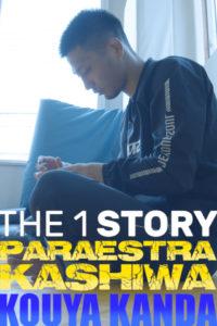 【密着】THE 1 STORY〜神田 コウヤ~
