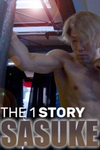 【密着】THE 1 STORY〜SASUKE〜修斗環太平洋フェザー級王者