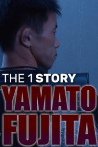 【密着】THE 1 STORY〜藤田大和〜DEEPフライ級暫定王者