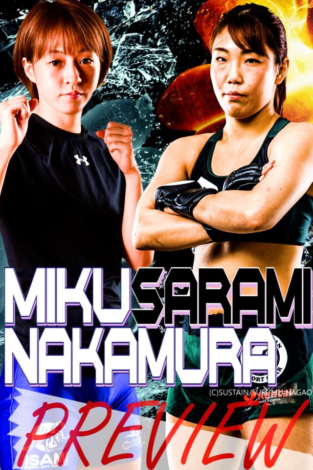 2021/7/25 PROFESSIONAL SHOOTO 2021 Vol.5 SARAMI vs 中村未来プレビュー