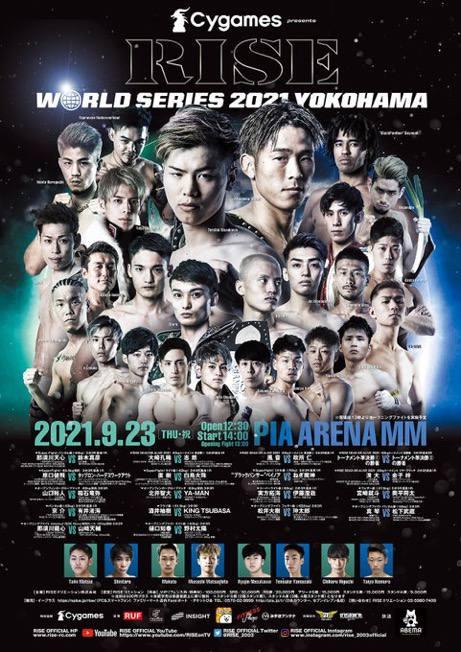 RISE WORLD SERIES 2021 YOKOHAMA 勝敗予想