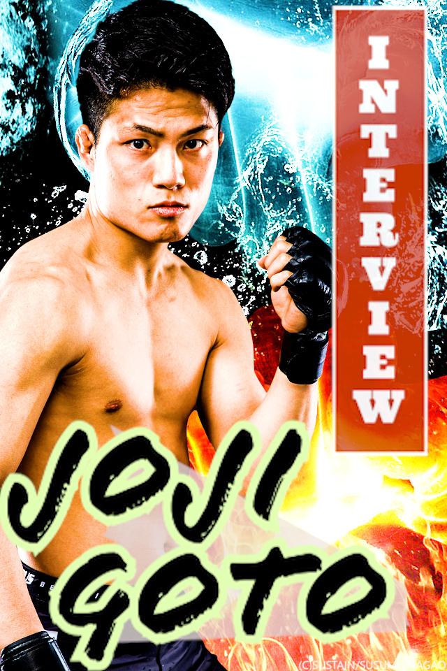 2021/9/20 PROFESSIONAL SHOOTO 2021 Vol.6 後藤丈治インタビュー